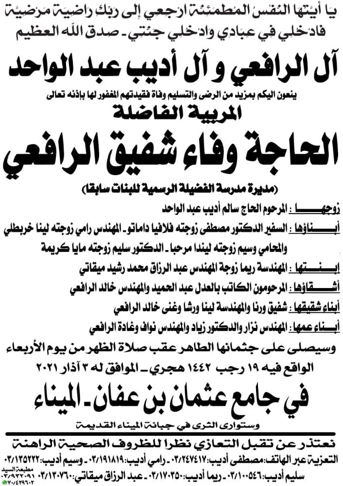 وفاة والدة السفير اللبناني في ألمانيا مصطفى أديب