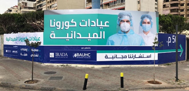عيادات مجانية لمرضى كورونا في بيروت.. هذه مراكزها