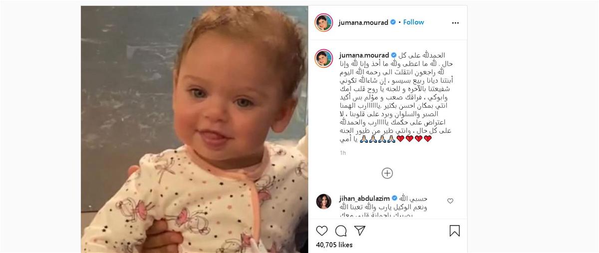 نجمة 'باب الحارة' تُفجع بوفاة طفلتها الرضيعة