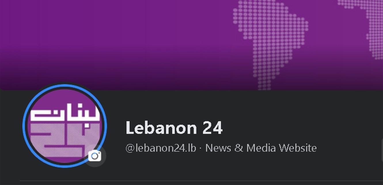 بيان من 'لبنان24': صُدقيتنا الأساس وبيننا وبين القرّاء ثقة مطلقة