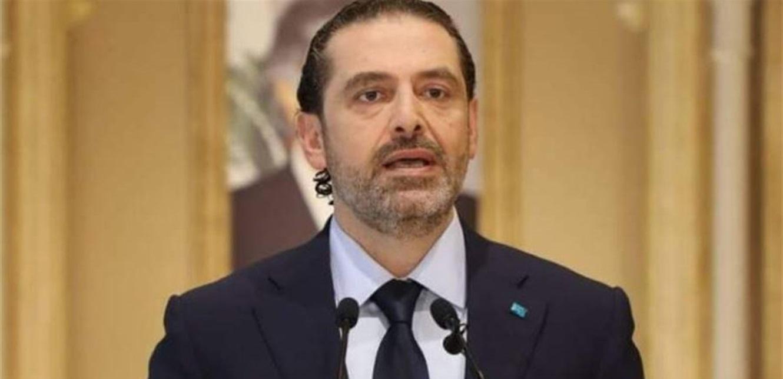 الحريري: نتطلّع للقاء البابا فرنسيس على أرض لبنان