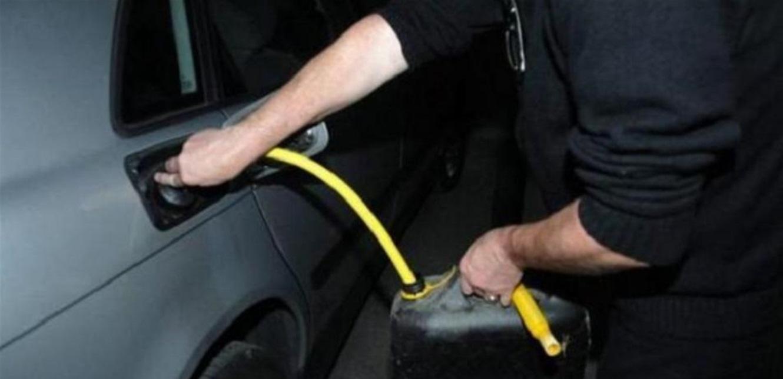 إحذروا.. في هذه البلدة يسرقون البنزين من السيارات ليلاً