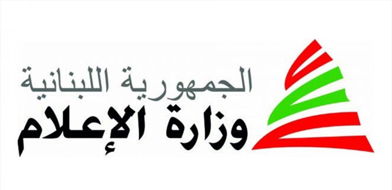 وزارتا الإعلام والصحة أطلقتا فيديو توعويا عن عملية التلقيح