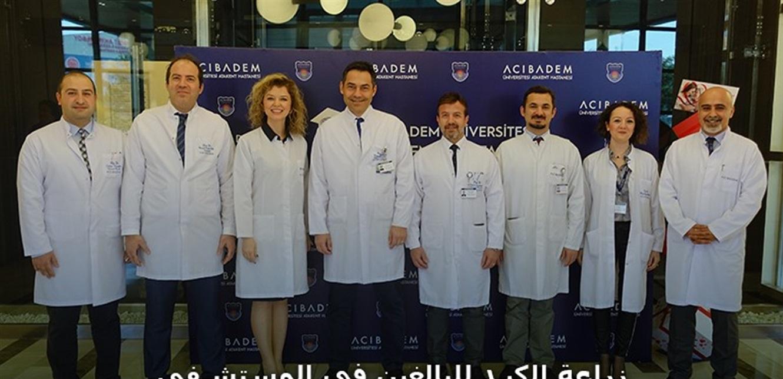زراعة الكبد للبالغين في المستشفى الجامعي أجيبادم بإسطنبول