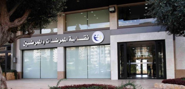 نقابة الممرضين تشجب الاعتداء على العاملين في مستشفى الرسول الأعظم