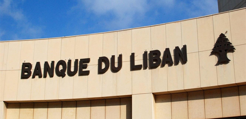 إلى اللبنانيين.. مصرف لبنان ينفي خبراً كاذباً بشأن منصة الدولار
