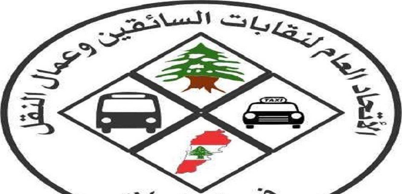 الاتحاد العام لنقابات السائقين: نرفض المشاركة في الاضراب غدا