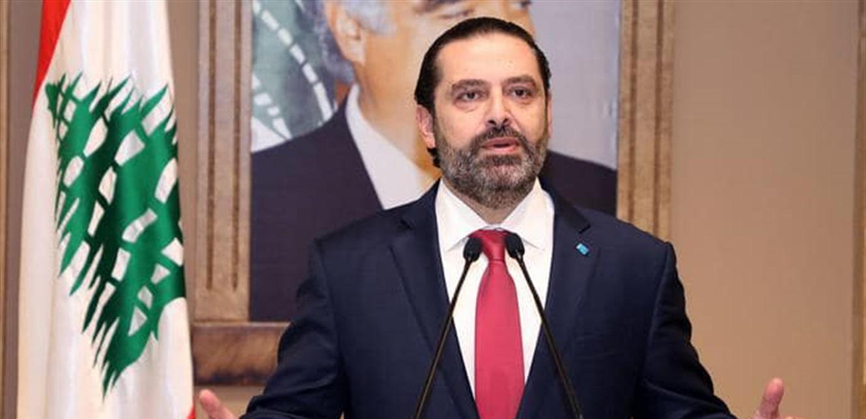 الحريري عاد إلى بيروت