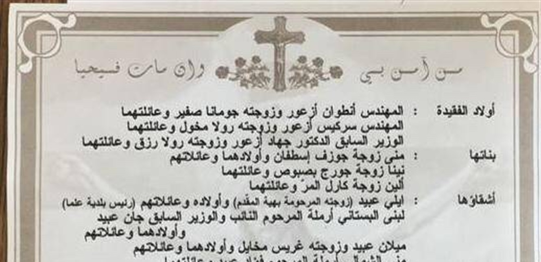 مأتم رسمي وشعبي في وداع رينيه بدوي عبيد