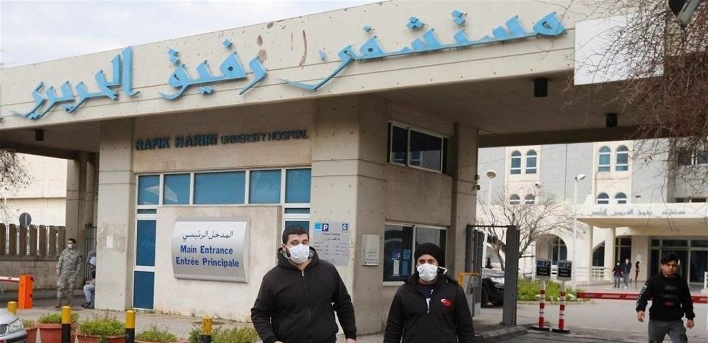"""إليكم آخر مستجادت """"كورونا"""" في مستشفى الحريري"""