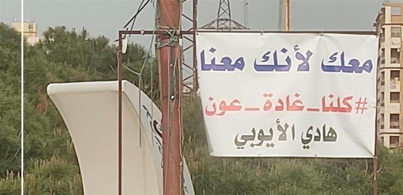 بلبلة في طرابلس… لافتة داعمة لغادة عون مكان صورة الحريري!