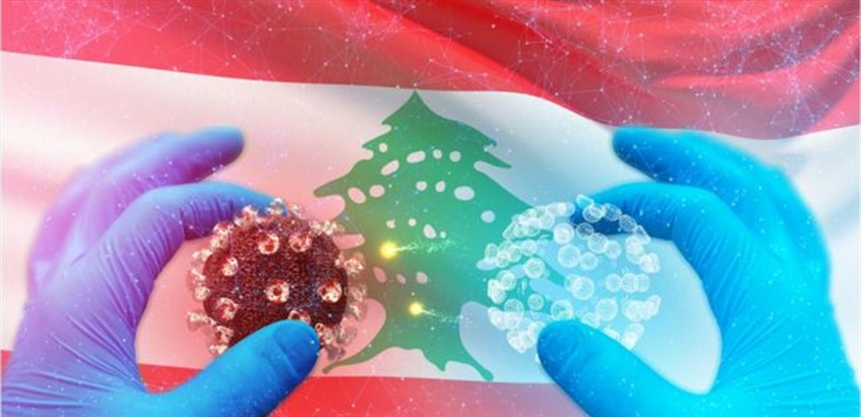 انخفاض ملحوظ في عدد إصابات 'كورونا' في لبنان.. ماذا عن الوفيات؟