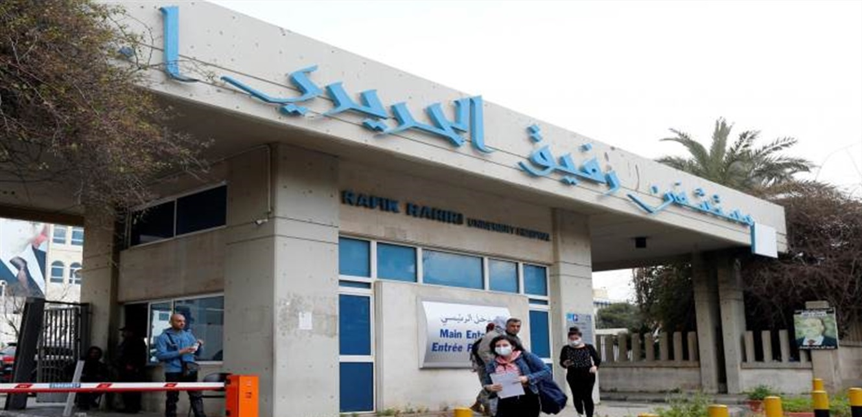إليكم آخر مستجدات 'كورونا' في مستشفى الحريري