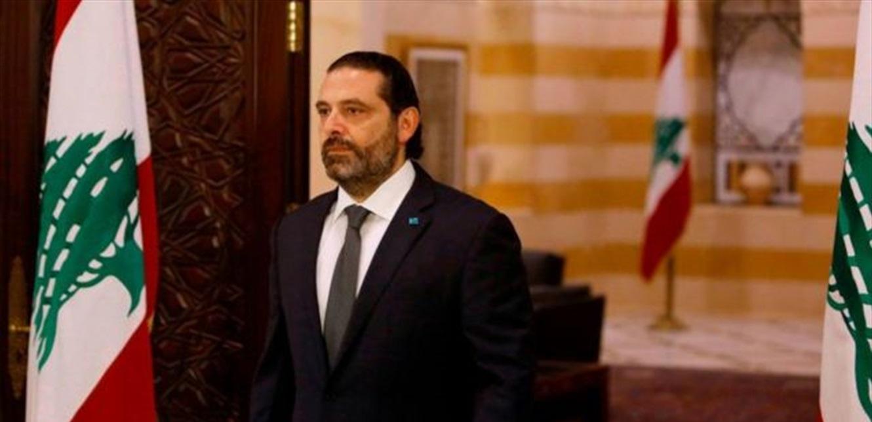 لقاءات باريس غير مؤكدة.. وهذا ما قاله الحريري