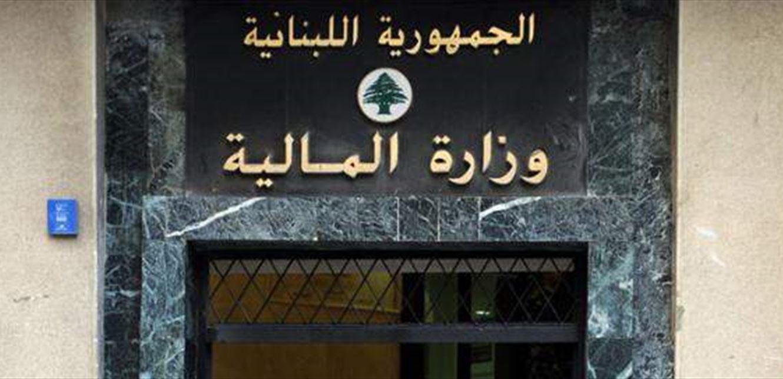 المالية: ما صدر عن مصرف لبنان بشأن تسليم المستندات حول التدقيق الجنائي مناف للواقع