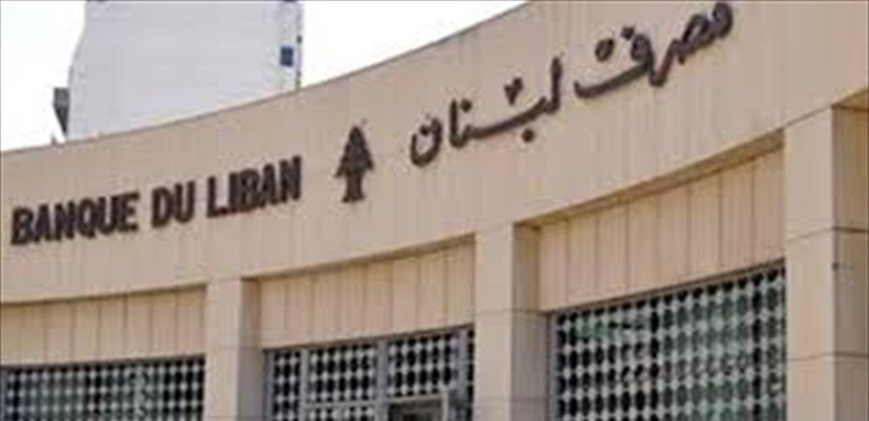 إعلام مصرف لبنان: اجتماع افتراضي في 6 الحالي مع ألفاريز ومارسال ووزارة المال