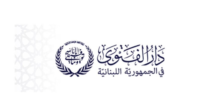 دار الفتوى: التماس هلال شهر رمضان بعد غروب الاحد
