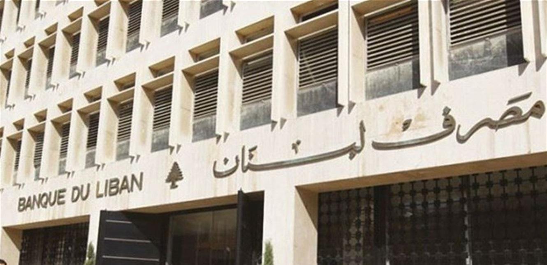 مصرف لبنان: تمّ تسليم الحسابات كافّة العائدة لـ'المركزي' الى وزير المال