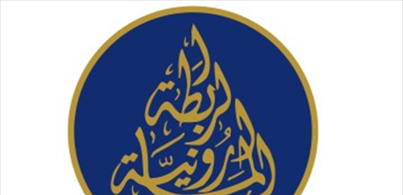 الرابطة المارونية: على دياب تلقف المبادرة الرئاسية بسرعة وإيجابية