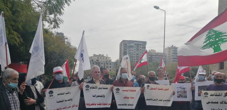 اعتصام لمتقاعدين في قوى الامن: نحذر من المساس بحقوقنا بمشروع الموازنة