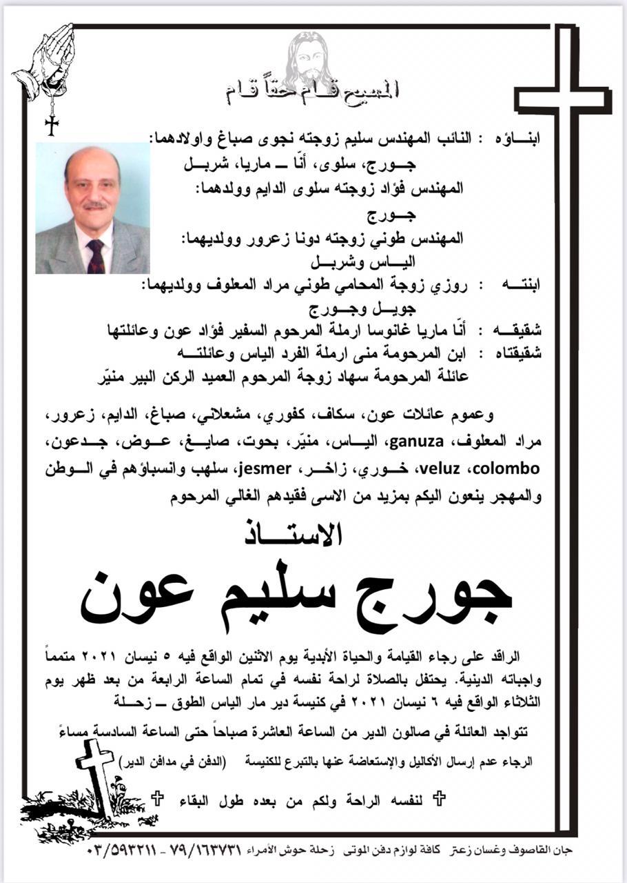 الموت يُؤلم نائب تكتل 'لبنان القوي' (صورة)
