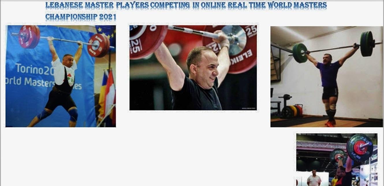 لبنان يشارك ببطولة العالم للماسترز في رفع الأثقال عبر تطبيق زوم