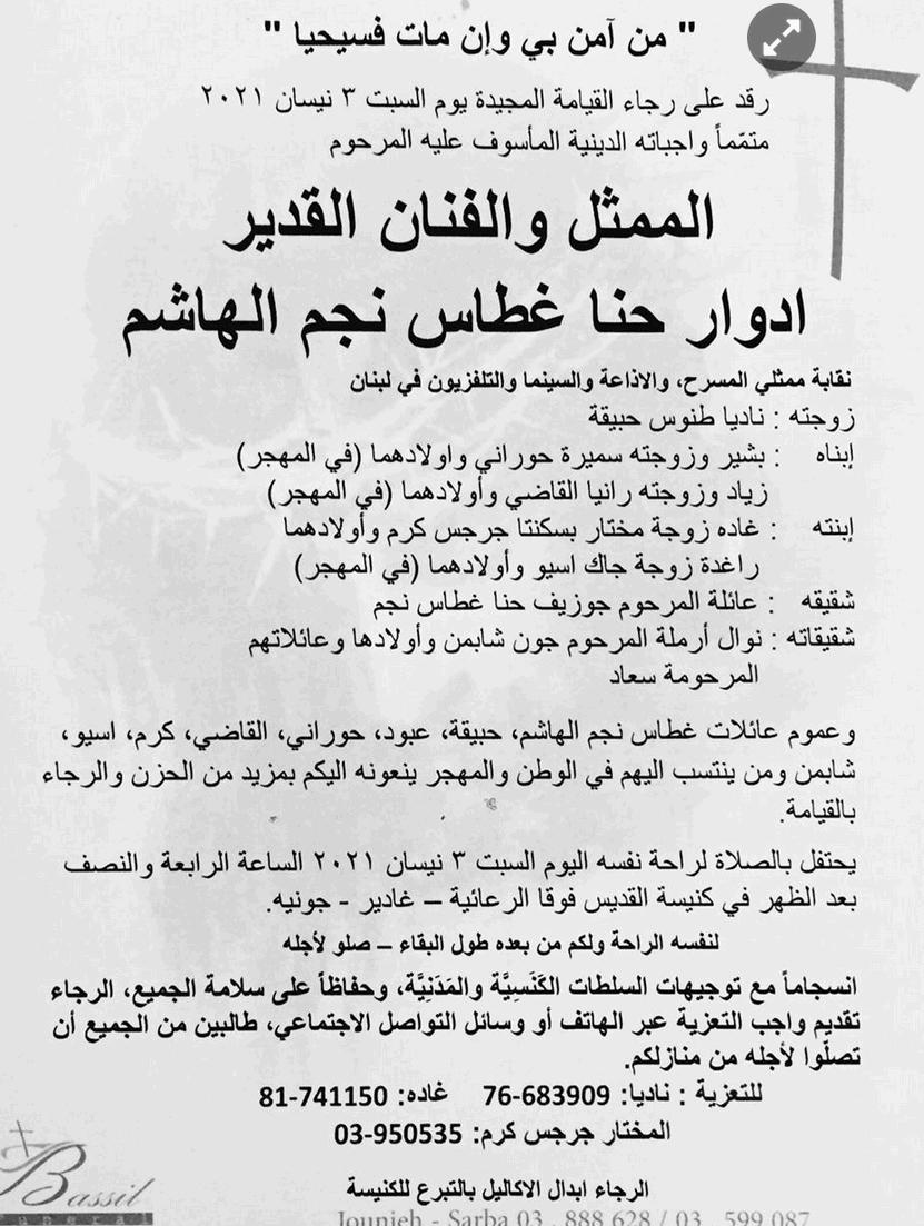 الموت يغيب ممثلاً لبنانياً قديراً