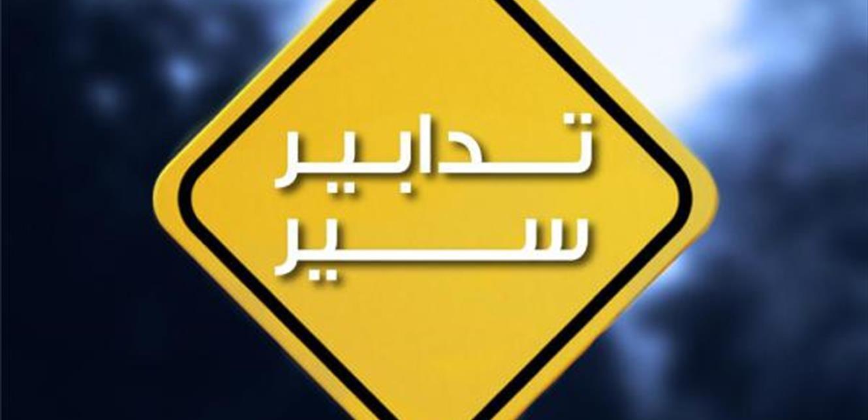'قوى الأمن' تعلن عن تدابير سير في هذه المنطقة.. إليكم التفاصيل