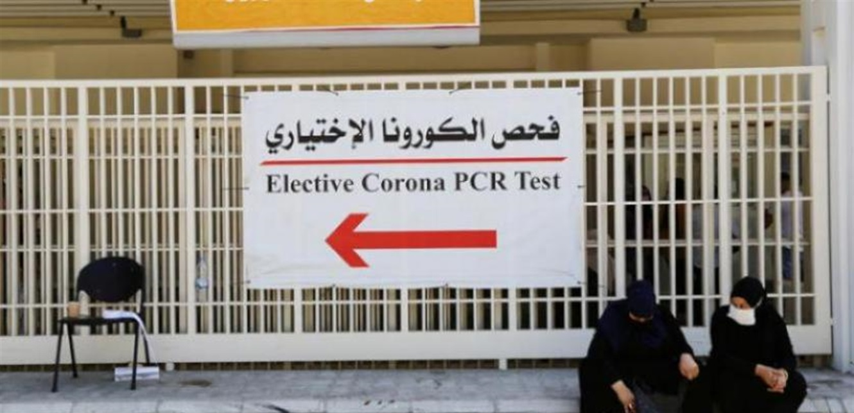 عداد 'كورونا' يواصل تسجيل الإصابات في لبنان.. ماذا عن الوفيات؟