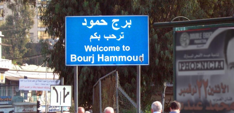 خط ساخن لدعم سكان برج حمود.. بتمويل أوروبي