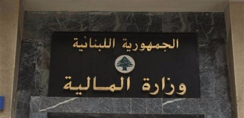 بسبب الكهرباء.. وزارة المالية في طرابلس خارج الخدمة!