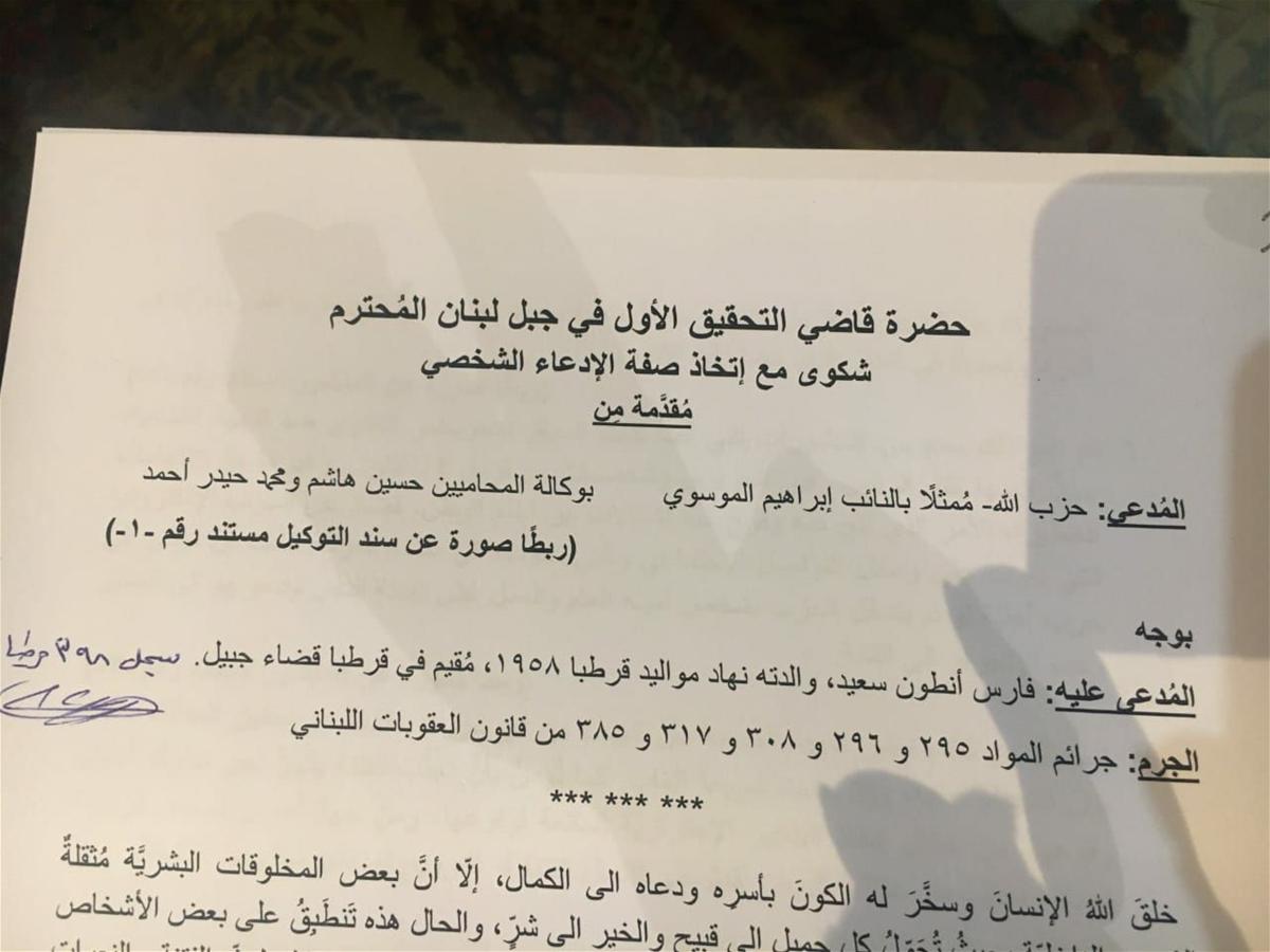 'حزب الله' يُقاضي فارس سعيد