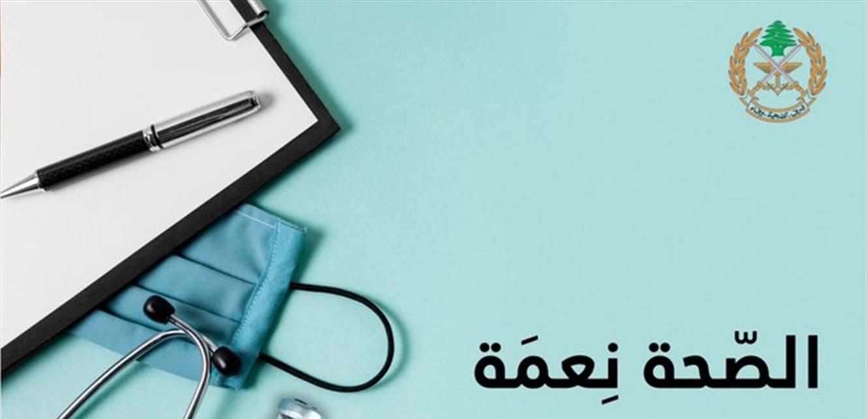 الجيش للجسم الطبي: انتم الساهر الاكبر على صحة الوطن