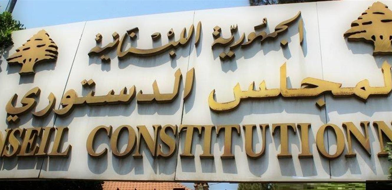 المجلس الدستوري يوقف مفعول قانون منح مؤسسة كهرباء لبنان سلفة خزينة